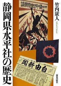 静岡県水平社の歴史