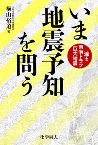 予言 コム 地震 ドット 2062年から来た未来人は新型コロナウイルスや東京オリンピックを予言していた?
