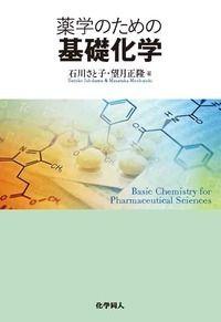 薬学のための基礎化学