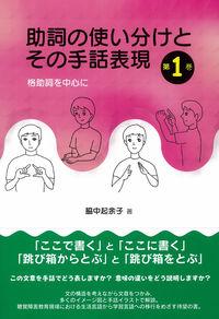 助詞の使い分けとその手話表現 第1巻