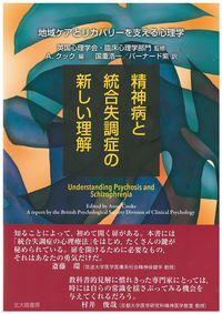 精神病と統合失調症の新しい理解
