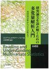 研究論文を読み解くための多変量解析入門 基礎篇