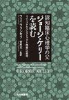 認知臨床心理学の父 ジョージ・ケリーを読む
