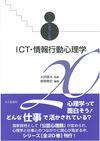 ICT・情報行動心理学