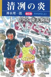 清冽の炎1968東大駒場⑥それから(上)