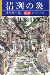 清冽の炎1968東大駒場⑦それから(下)