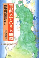 東日本大震災の記録・藤沢周平の作品世界を顧みて「貢献人」という人間像