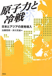 日本とアジアの原発導入原子力と冷戦