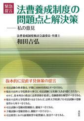 私の意見緊急出版 法曹養成制度の問題点と解決策