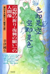 東日本大震災と「般若心経」〈追悼の祈り・復興の願い〉の人間像