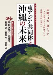 東アジア共同体と沖縄の未来