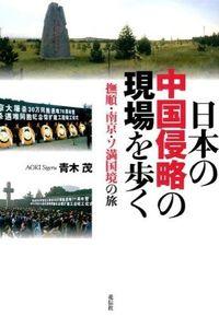 日本の中国侵略の現場を歩く