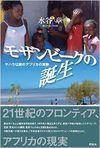 モザンビークの誕生
