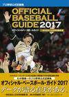 オフィシャル・ベースボール・ガイド2017