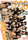 BIG ONE GIRLS NO.017