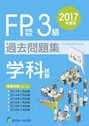 2017年度版 FP技能検定試験3級過去問題集<学科試験>