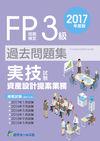 2017年度版 FP技能検定試験3級過去問題集<実技試験・資産設計提案業務>