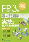 2017年度版 FP技能検定試験3級過去問題集<実技試験・個人資産相談業務>