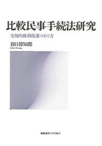 比較民事手続法研究 実効的権利保護のあり方 ()
