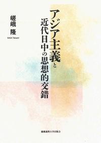 アジア主義と近代日中の思想的交錯 ()