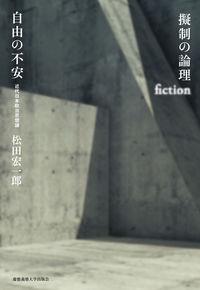 擬制の論理自由の不安 近代日本政治思想論 ()