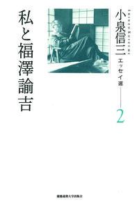 小泉信三エッセイ選 2 私と福澤諭吉