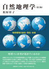 自然地理学(第5版)