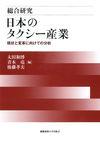 総合研究日本のタクシー産業 現状と変革に向けての分析(慶應義塾大学出版会)