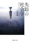 失踪の社会学 親密性と責任をめぐる試論(慶應義塾大学出版会)