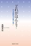どれがほんと? ――万太郎俳句の虚と実(慶應義塾大学出版会)
