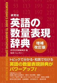 研究社 英語の数量表現辞典〈増補改訂版〉