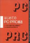 はじめてのPC・PRC構造