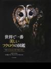 世界で一番美しいフクロウの図鑑(エクスナレッジ)