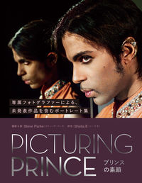 PICTURING PRINCE プリンスの素顔 Steve Parke(著/文) - 玄光社