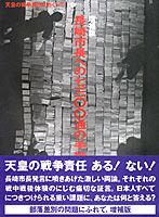 長崎市長への7300通の手紙
