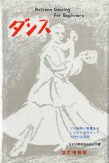Ballroom Dancing for Beginners改訂 ダンス 入門編