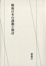 戦後日本の課題と検討