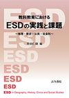 教科教育におけるESDの実践と課題