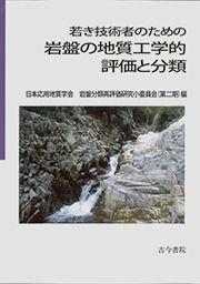 若き技術者のための岩盤の地質工学的評価と分類 ()