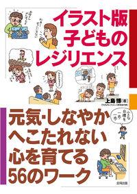 イラスト版 子どものレジリエンス(合同出版)