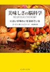 美味しさの脳科学(インターシフト)
