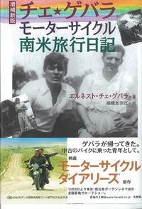 チェ・ゲバラ モーターサイクル南米旅行日記