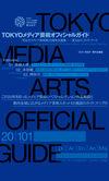 TOKYOメディア芸術オフィシャルガイド