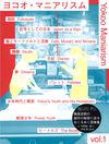 ヨコオ・マニアリスム vol.1