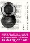 ある在日朝鮮社会科学者の散策 (現代企画室)