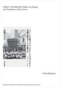 FARET TACHIKAWA Public Art Project With English Translation