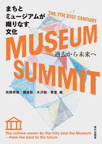 まちとミュージアムが織りなす文化