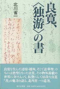 良寛,〈独游〉の書