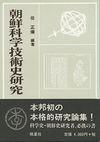 朝鮮科学技術史研究