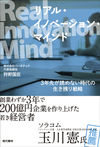 Real Innovation Mind